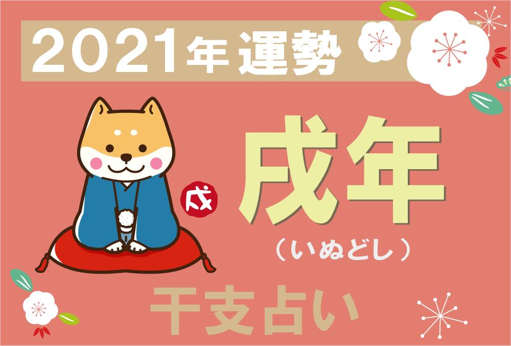 【干支占い】戌年(いぬどし)の2021年の運勢