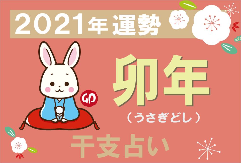 【干支占い】卯年(うさぎどし)の2021年の運勢