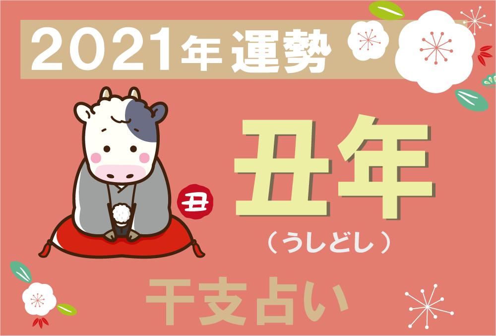 【干支占い】丑年(うしどし)の2021年の運勢