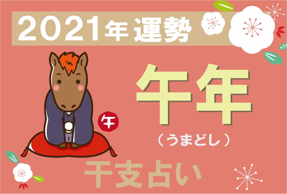 【干支占い】午年(うまどし)の2021年の運勢