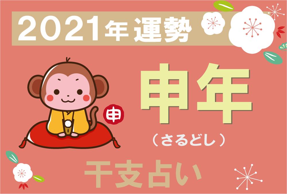 【干支占い】申年(さるどし)の2021年の運勢