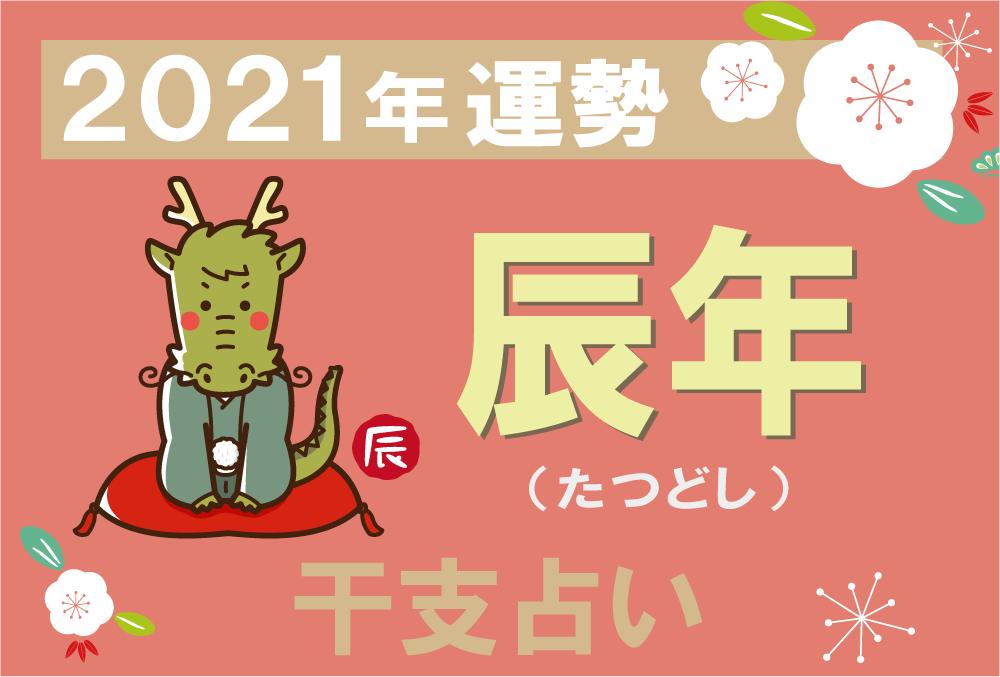 【干支占い】辰年(たつどし)の2021年の運勢