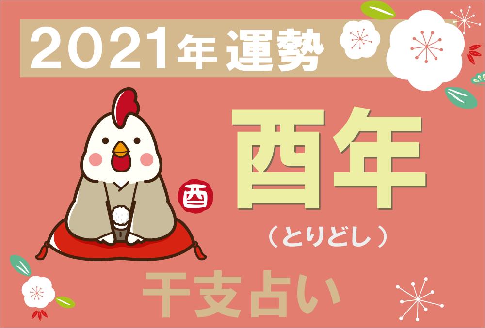 【干支占い】酉年(とりどし)の2021年の運勢