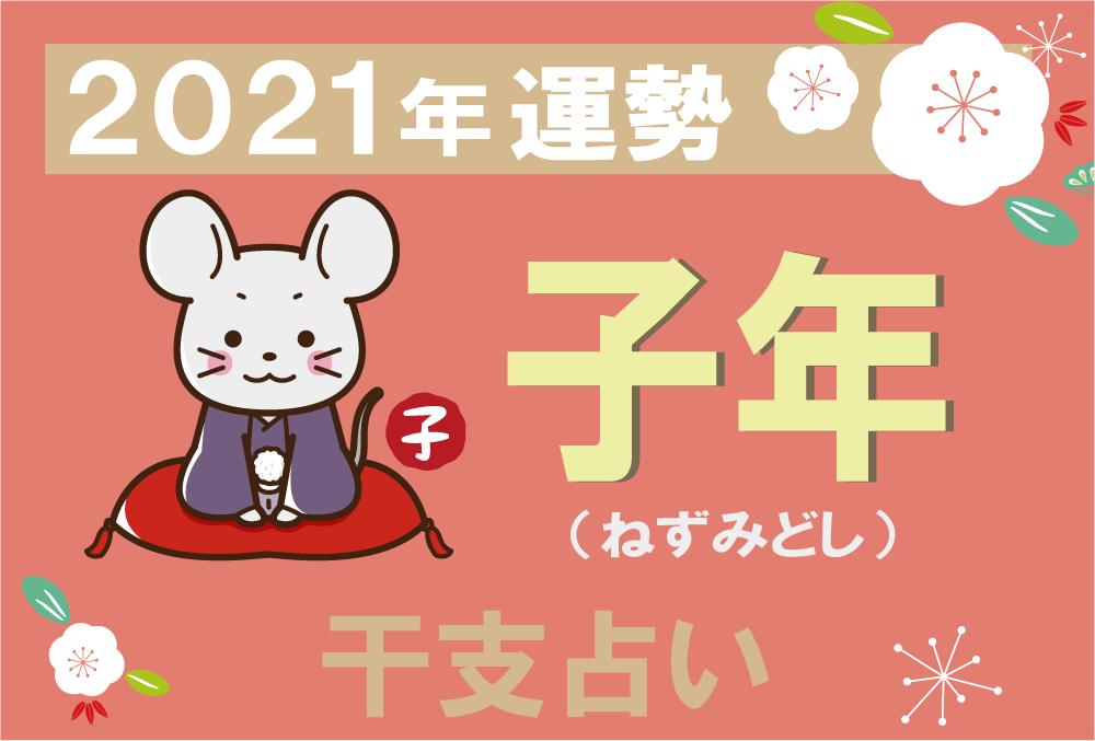 【干支占い】子年(ねずみどし)の2021年の運勢