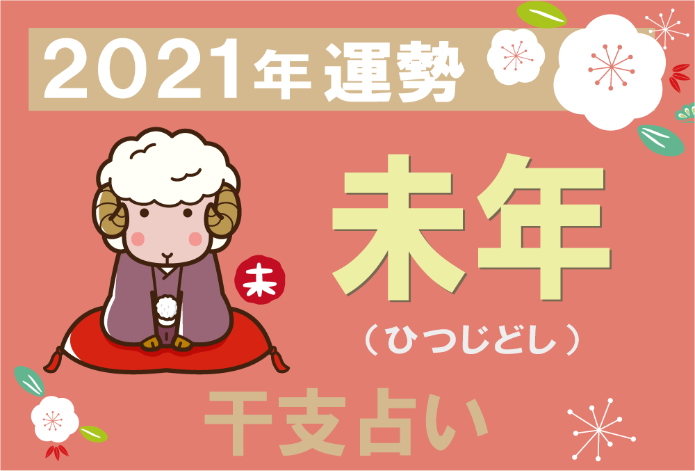 【干支占い】未年(ひつじどし)の2021年の運勢