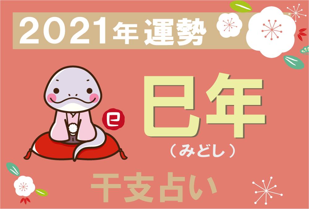 【干支占い】巳年(へびどし)の2021年の運勢