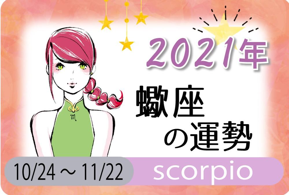 蠍座(さそり座)の2021年の運勢【総合運・恋愛運・結婚運・SEX運・仕事運・転職運・金運・健康運・ラッキーカラー】