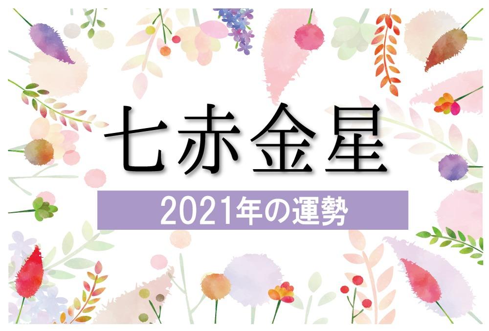 【七赤金星】2021年の運勢と月別吉方位と凶方位