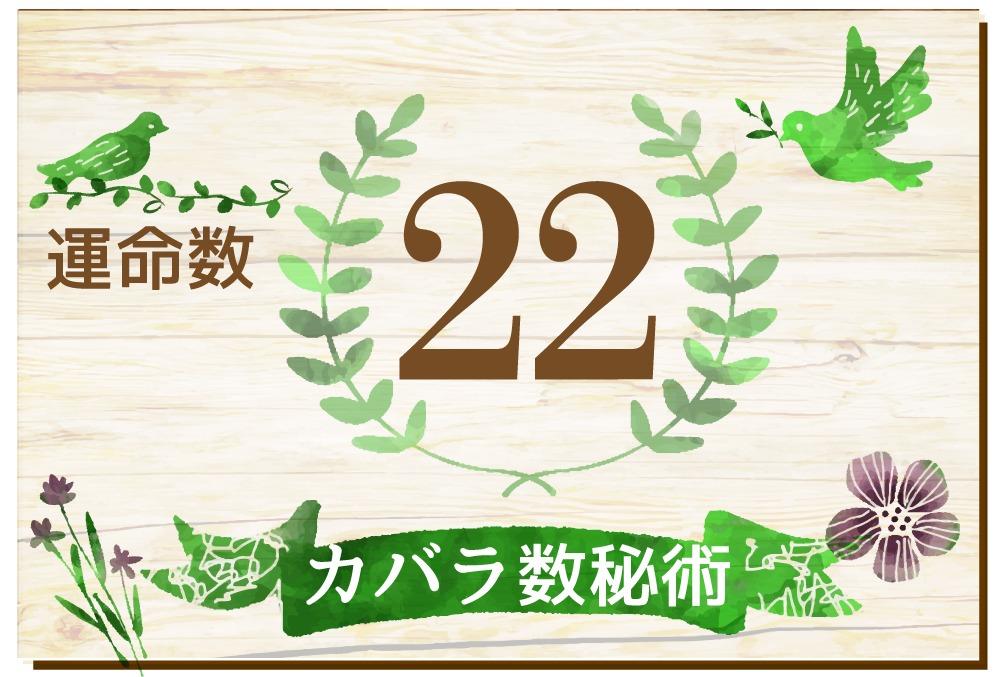 カバラ数秘術・運命数22の性格や相性と2021年の運勢(全体運・恋愛運・結婚運・金運・仕事運)