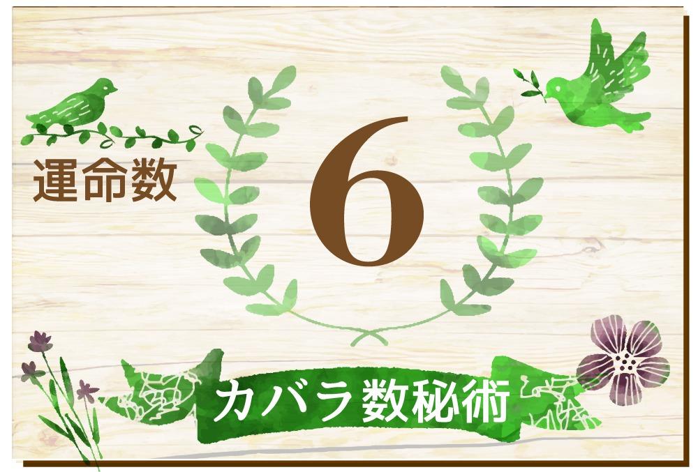 カバラ数秘術・運命数6の性格や相性と2021年の運勢(全体運・恋愛運・結婚運・金運・仕事運)