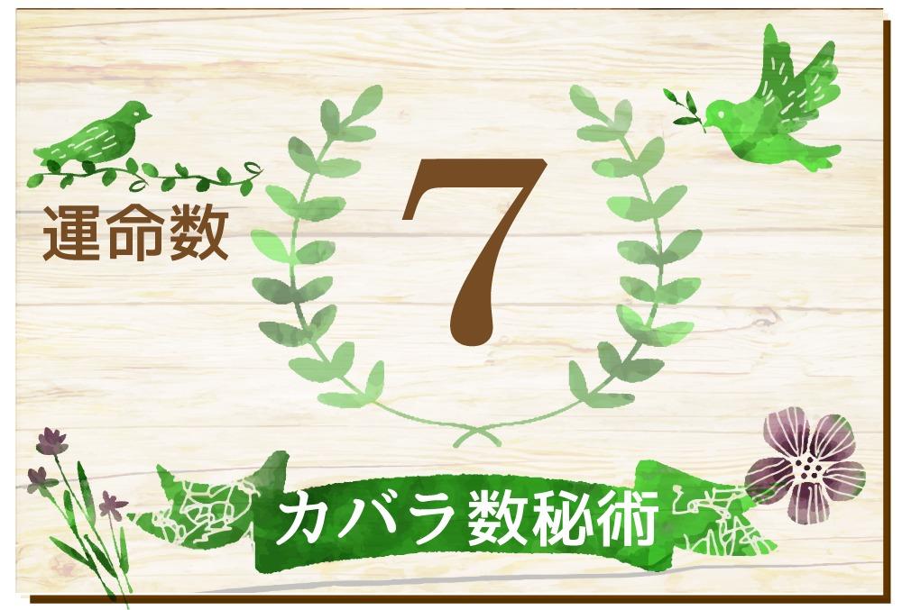 カバラ数秘術・運命数7の性格や相性と2021年の運勢(全体運・恋愛運・結婚運・金運・仕事運)