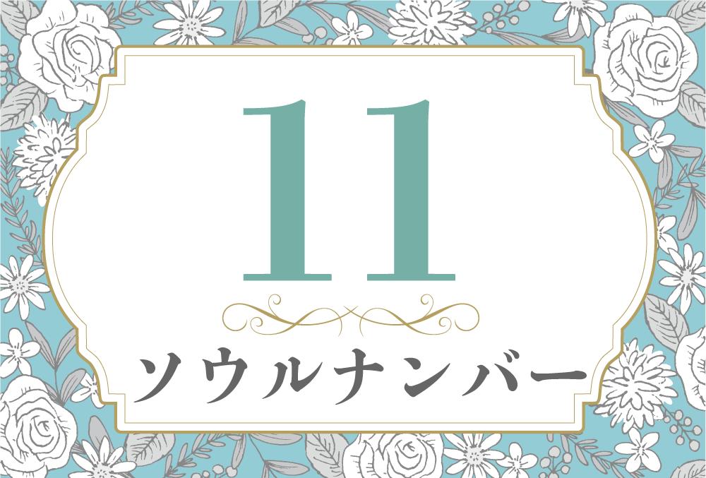 ソウルナンバー11の性格や相性と2021年の運勢(全体運・恋愛運・結婚運・金運・仕事運)