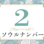 ソウルナンバー2の性格や相性と2021年の運勢(全体運・恋愛運・結婚運・金運・仕事運)