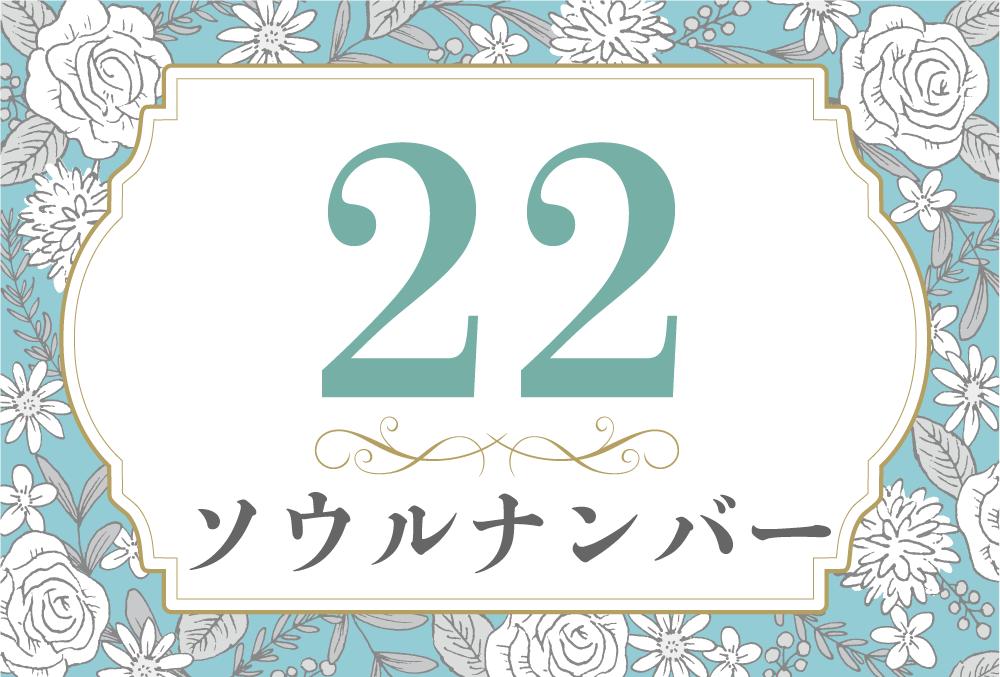 ソウルナンバー22の性格や相性と2021年の運勢(全体運・恋愛運・結婚運・金運・仕事運)