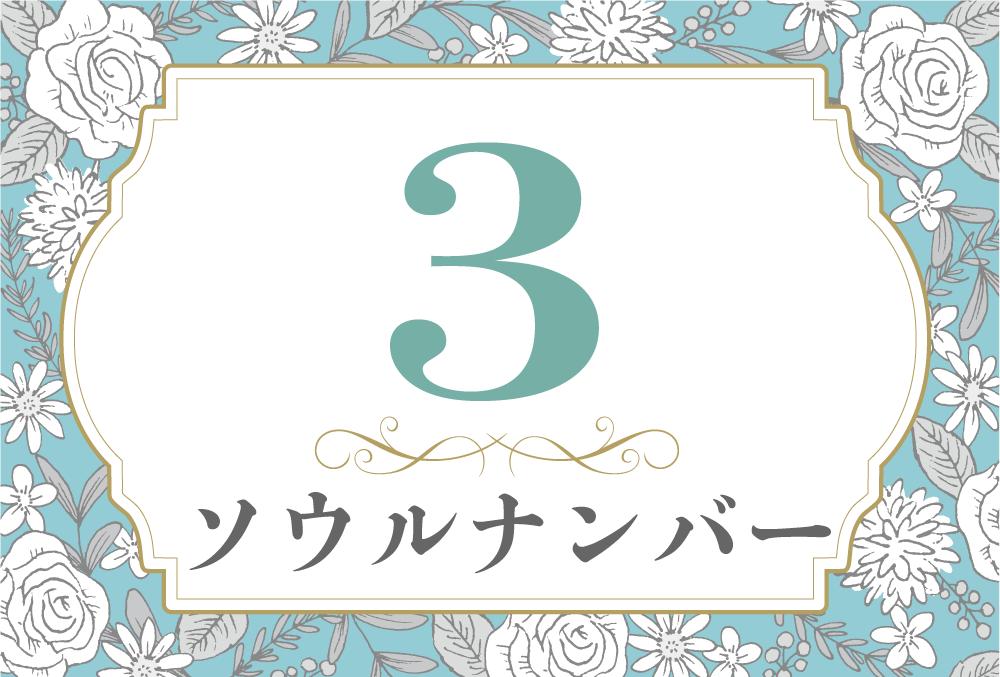 ソウルナンバー3の性格や相性と2021年の運勢(全体運・恋愛運・結婚運・金運・仕事運)