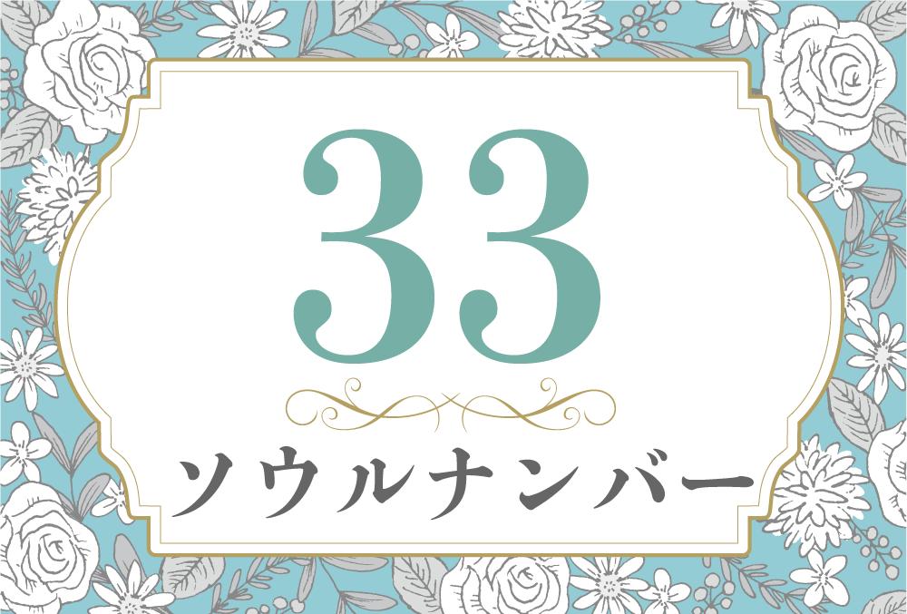 ソウルナンバー33の性格や相性と2021年の運勢(全体運・恋愛運・結婚運・金運・仕事運)