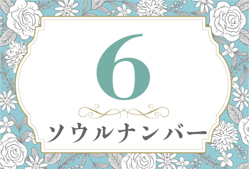 ソウルナンバー6の性格や相性と2021年の運勢(全体運・恋愛運・結婚運・金運・仕事運)