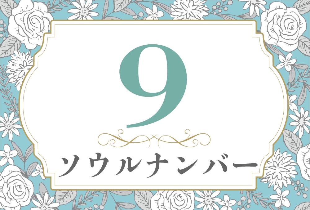 ソウルナンバー9の性格や相性と2021年の運勢(全体運・恋愛運・結婚運・金運・仕事運)