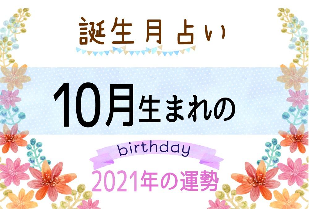 10月生まれの2021年(令和3年)の運勢【誕生月占い】