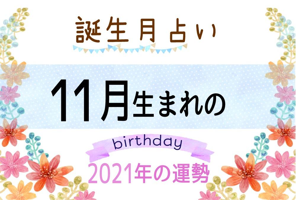 11月生まれの2021年(令和3年)の運勢【誕生月占い】