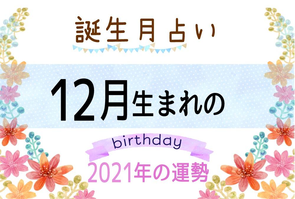 12月生まれの2021年(令和3年)の運勢【誕生月占い】