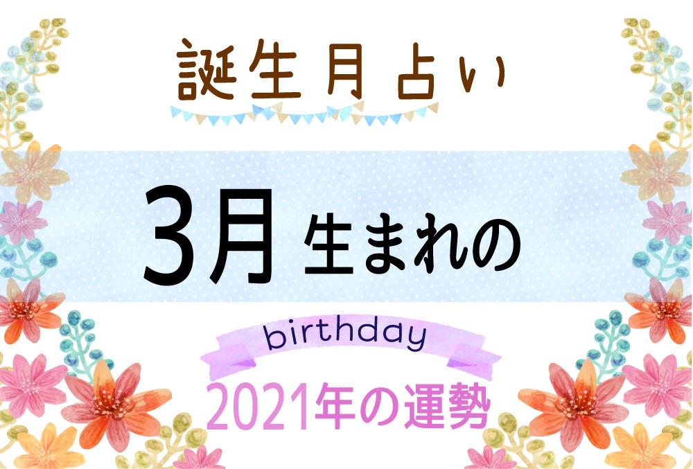 3月生まれの2021年(令和3年)の運勢【誕生月占い】