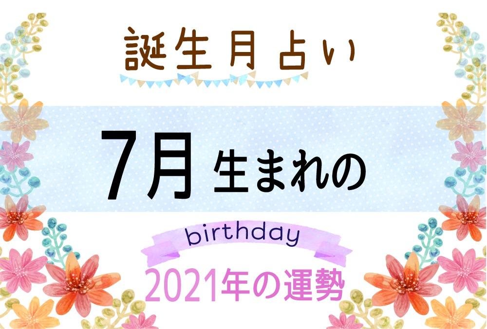 7月生まれの2021年(令和3年)の運勢【誕生月占い】