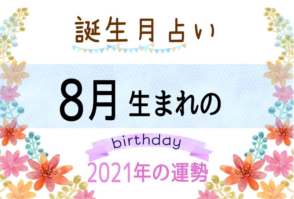 8月生まれの2021年(令和3年)の運勢【誕生月占い】