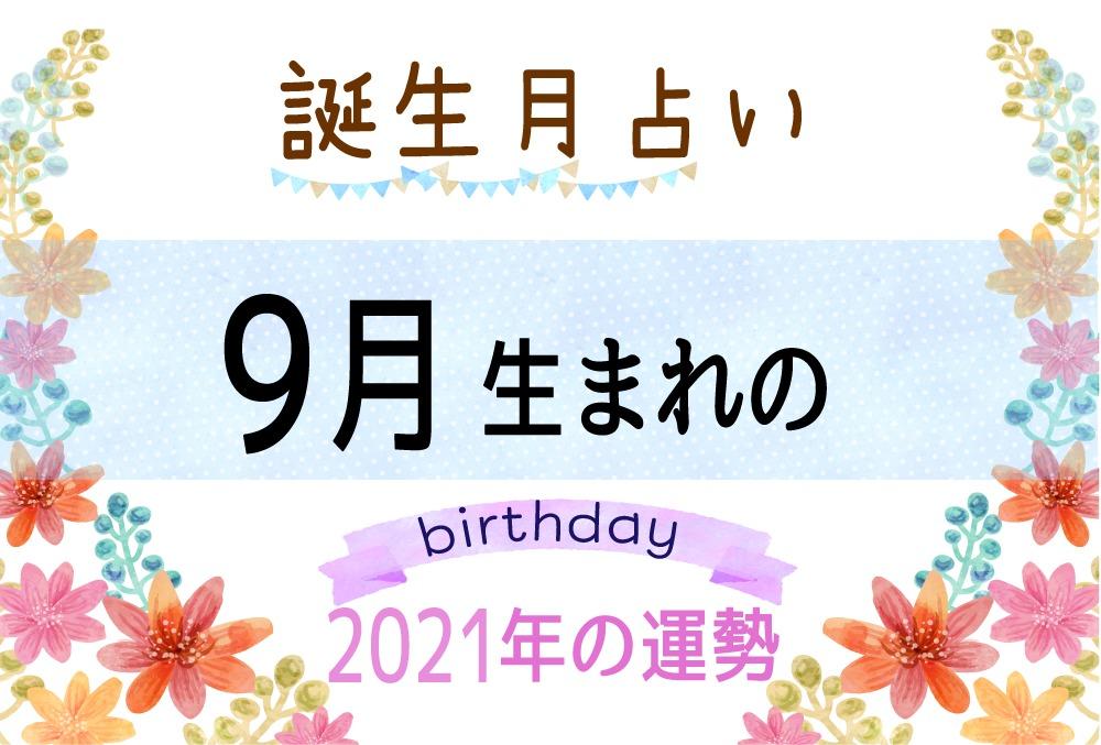 9月生まれの2021年(令和3年)の運勢【誕生月占い】