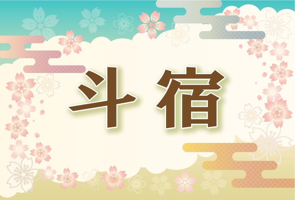 宿曜・斗宿の2021年の運勢や性格や恋愛傾向や相性や芸能人まで完全紹介