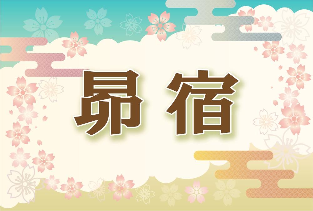 宿曜・昴宿の2021年の運勢や性格や恋愛傾向や相性や芸能人まで完全紹介