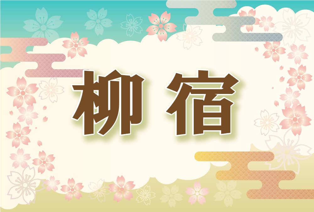 宿曜・柳宿の2021年の運勢や性格や恋愛傾向や相性や芸能人まで完全紹介