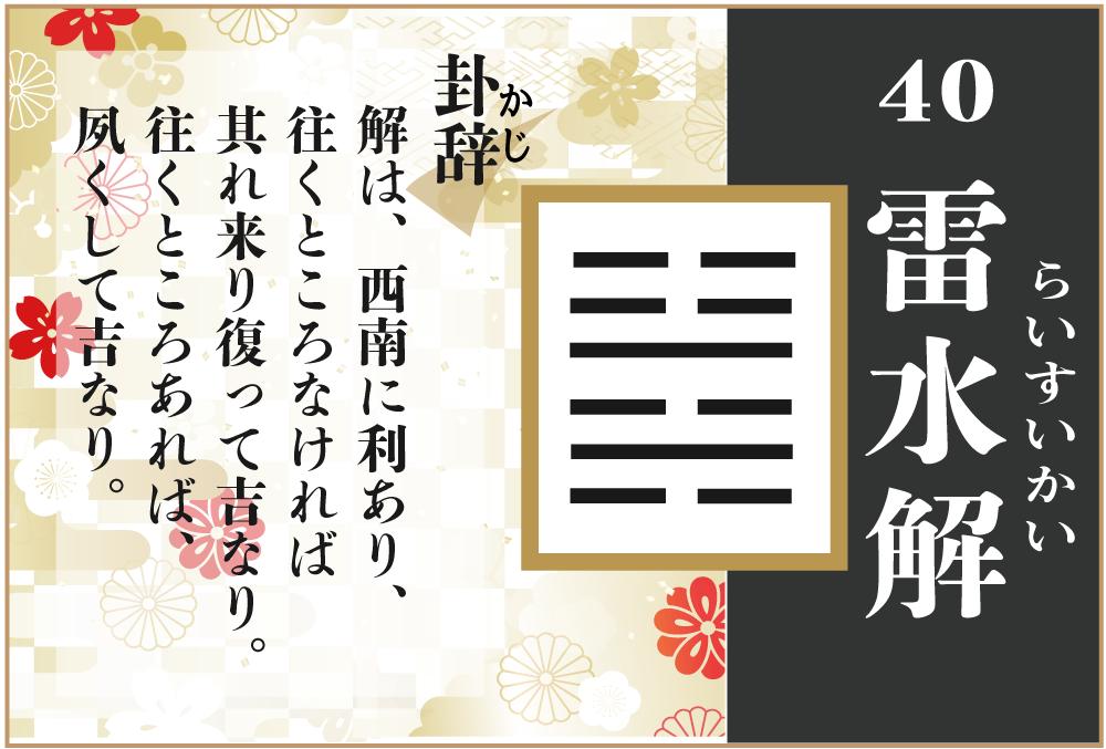 【易占い】40, 雷水解(らいすいかい)の卦辞の読み解き方や意味(大像)や爻(小像)を徹底解説!