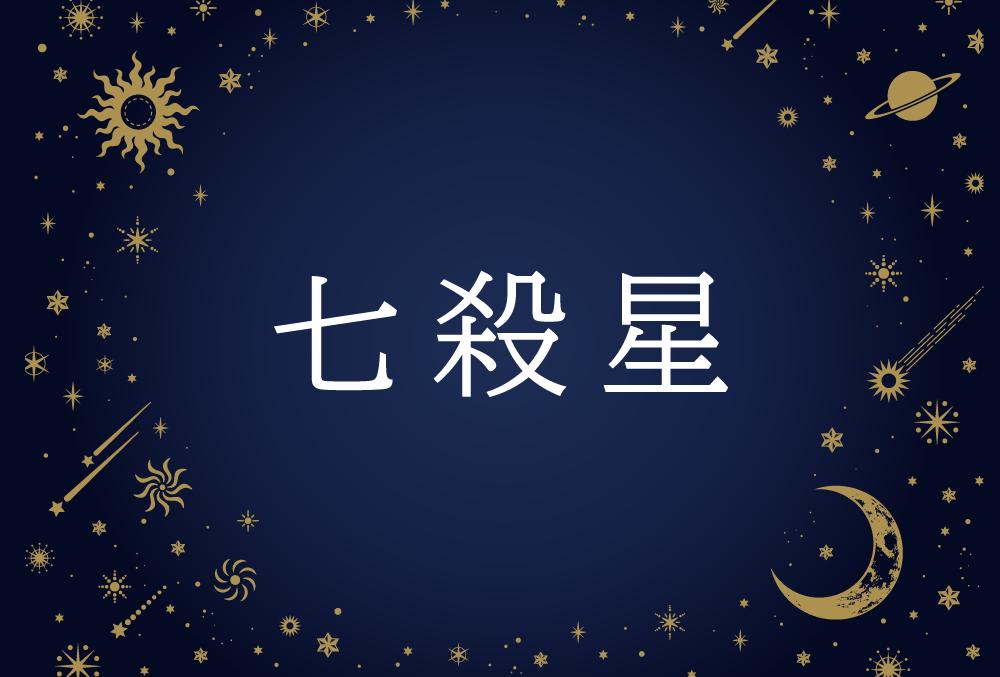 【紫微斗数】七殺星(しちさつせい)の意味や男性・女性の性格・容姿・適職や相性や運勢まで完全紹介