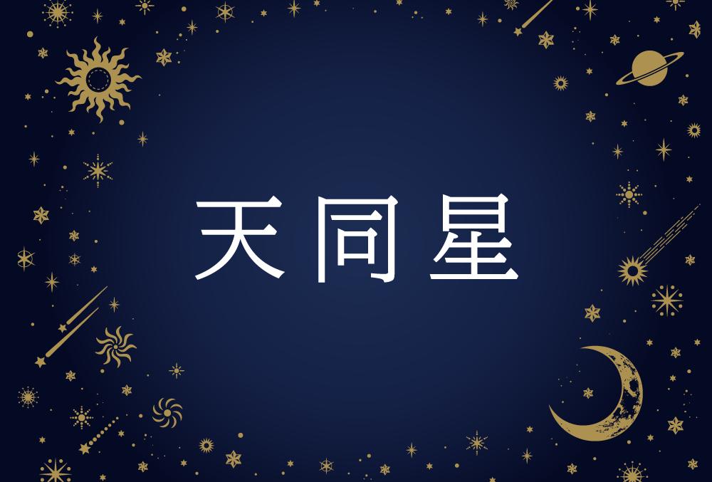 【紫微斗数】天同星(てんどうせい)の意味や男性・女性の性格・容姿・適職や相性や運勢まで完全紹介