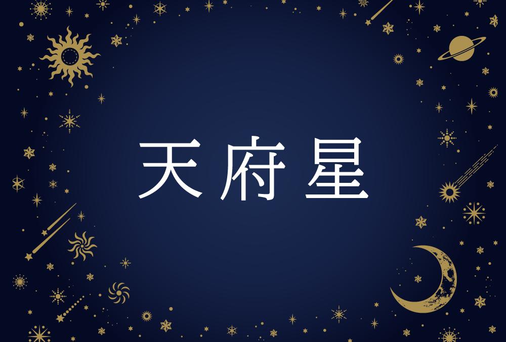 【紫微斗数】天府星(てんぷせい)の意味や男性・女性の性格・容姿・適職や相性や運勢まで完全紹介