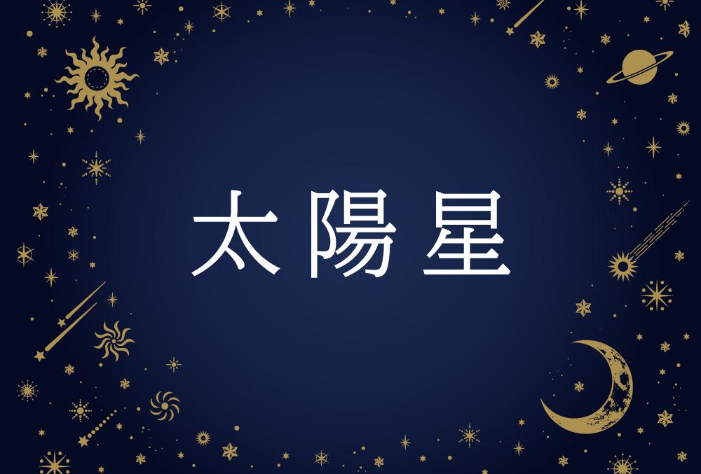 【紫微斗数】太陽星(たいようせい)の意味や男性・女性の性格・容姿・適職や相性や運勢まで完全紹介