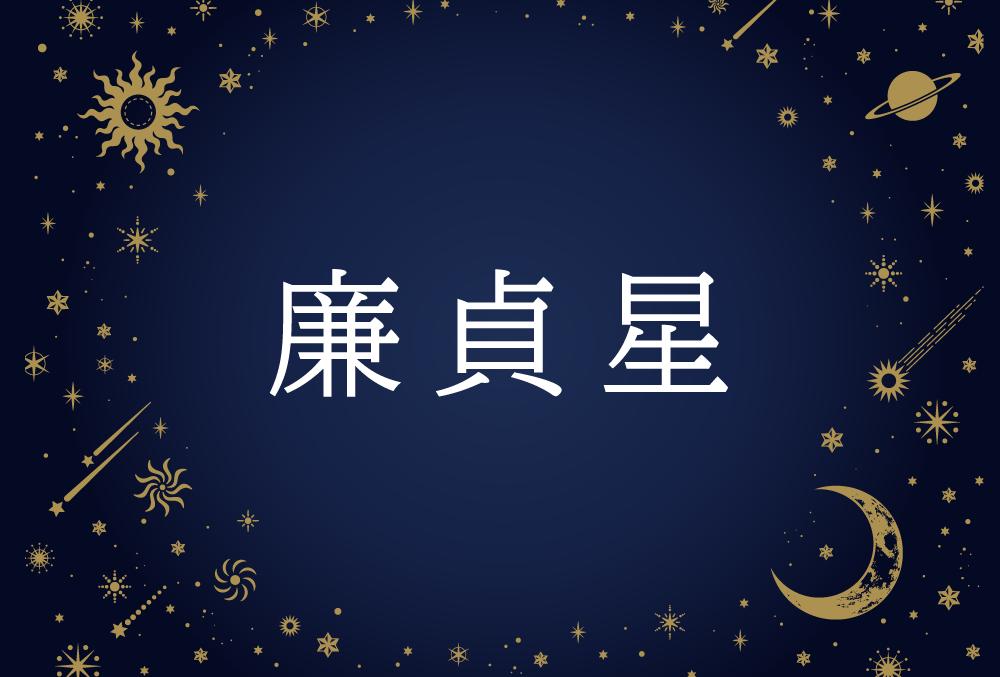 【紫微斗数】廉貞星(れんていせい)の意味や男性・女性の性格・容姿・適職や相性や運勢まで完全紹介