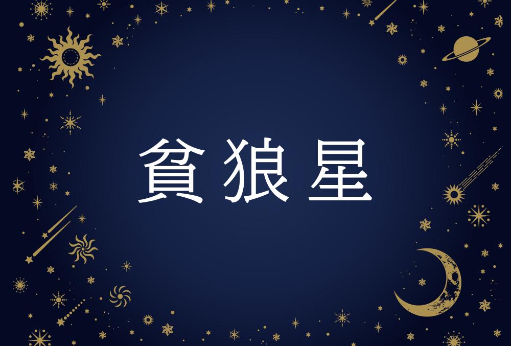 【紫微斗数】貪狼星(どんろうせい)の意味や男性・女性の性格・容姿・適職や相性や運勢まで完全紹介