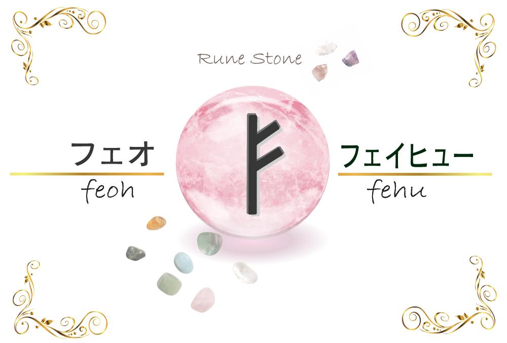 【ルーン文字】フェオの意味とは?正位置・逆位置の解釈やリーディングのポイント【家畜のルーン】