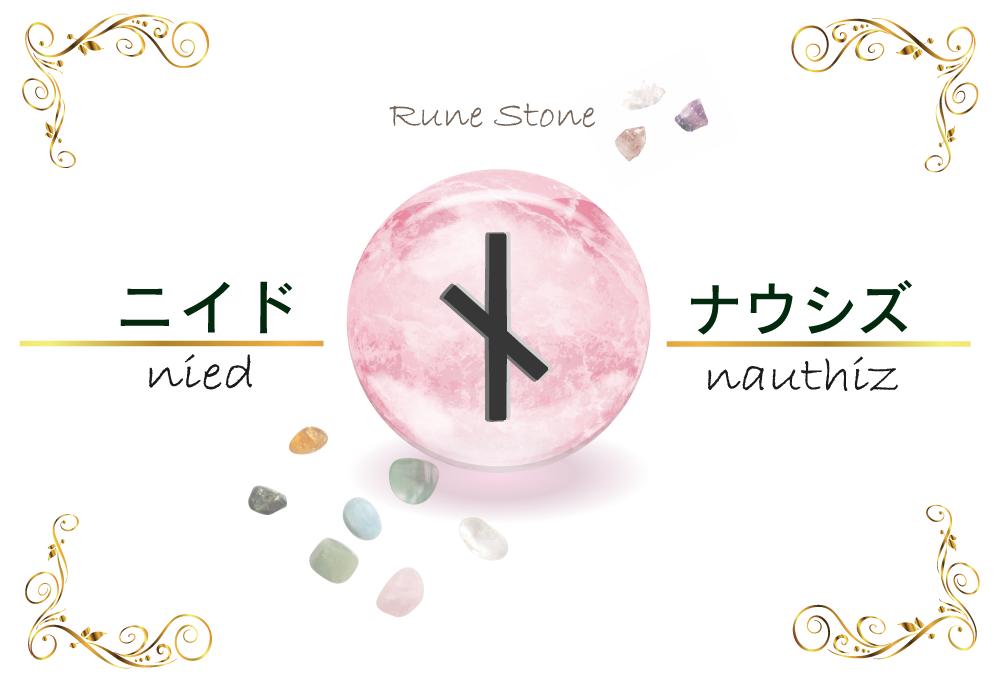 【ルーン文字】ニイドの意味とは?正位置・逆位置の解釈やリーディングのポイント【欲求のルーン】