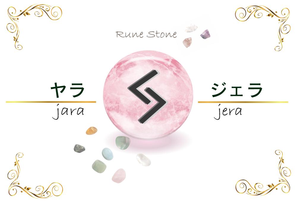 【ルーン文字】ヤラの意味とは?正位置・逆位置の解釈やリーディングのポイント【季節のルーン】