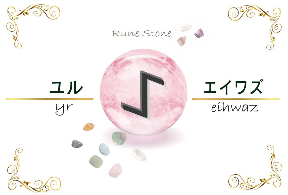 【ルーン文字】ユルの意味とは?正位置・逆位置の解釈やリーディングのポイント【イチイの木のルーン】