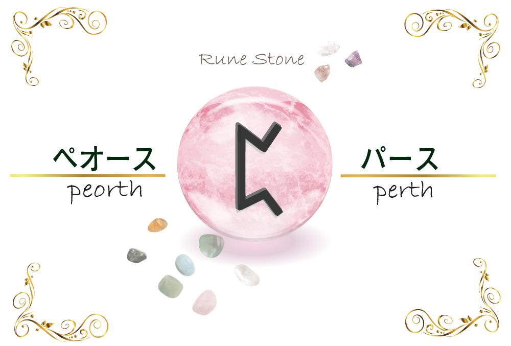 【ルーン文字】ぺオースの意味とは?正位置・逆位置の解釈やリーディングのポイント【運のルーン】