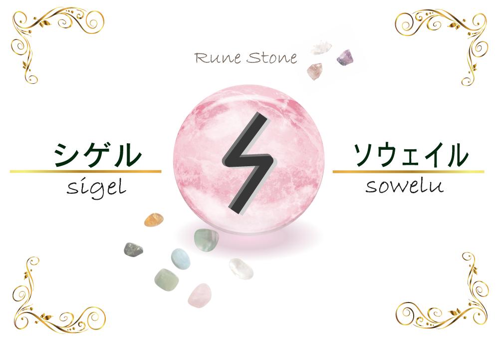 【ルーン文字】シゲルの意味とは?正位置・逆位置の解釈やリーディングのポイント【太陽のルーン】