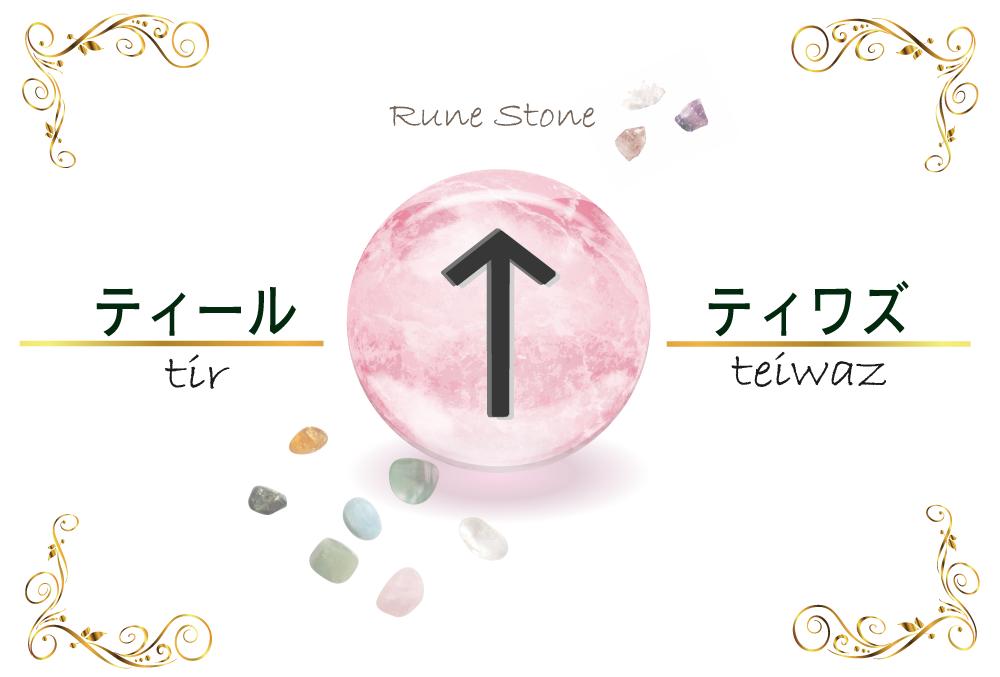 【ルーン文字】ティールの意味とは?正位置・逆位置の解釈やリーディングのポイント【剣のルーン】