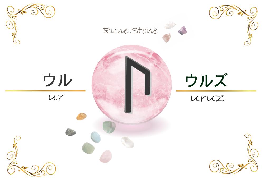 【ルーン文字】ウルの意味とは?正位置・逆位置の解釈やリーディングのポイント【野生の牛のルーン】