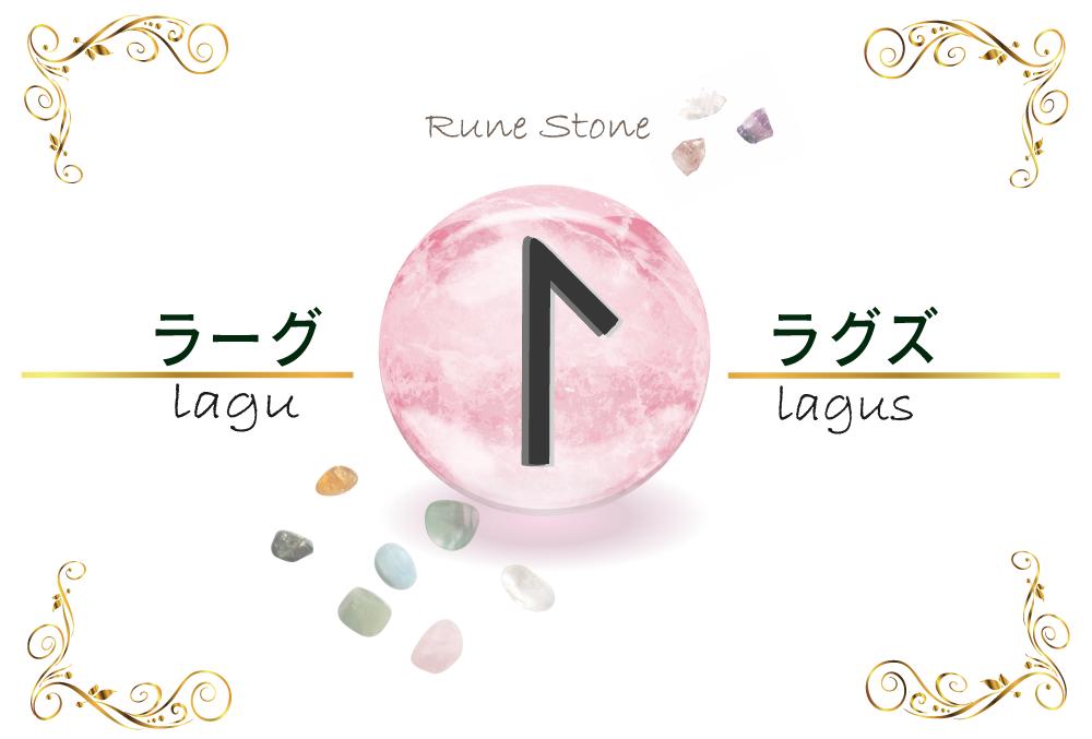 【ルーン文字】ラーグの意味とは?正位置・逆位置の解釈やリーディングのポイント【水のルーン】