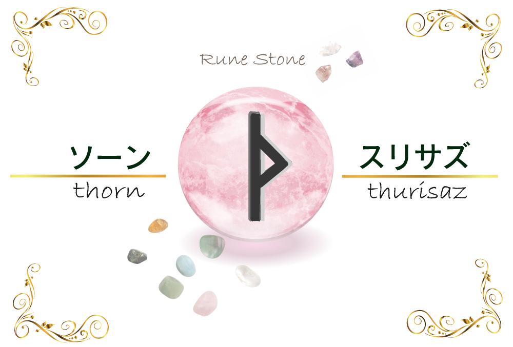 【ルーン文字】ソーンの意味とは?正位置・逆位置の解釈やリーディングのポイント【巨人・棘のルーン】