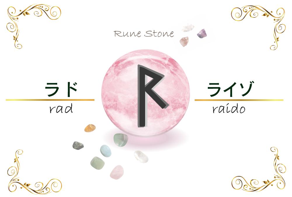 【ルーン文字】ラドの意味とは?正位置・逆位置の解釈やリーディングのポイント【車輪・旅のルーン】